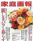 家庭画報 2015年 05月号 [雑誌] 画像