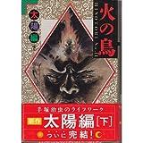 火の鳥 (No.11)