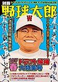 別冊野球太郎 2017春 ドラフト候補大特集号(廣済堂ベストムック 357)