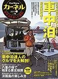 カーネル vol.16 2013春 (CHIKYU-MARU MOOK) 画像