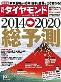 週刊 ダイヤモンド 2014年 1/4号 [雑誌]