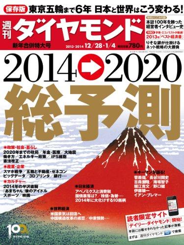週刊 ダイヤモンド 2014年 1/4号 [雑誌]の詳細を見る