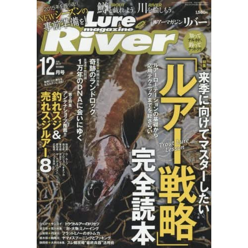 ルアーマガジンリバー Vol.32 2015年 12 月号 [雑誌]: Lure magazine(ルアーマガジ 増刊