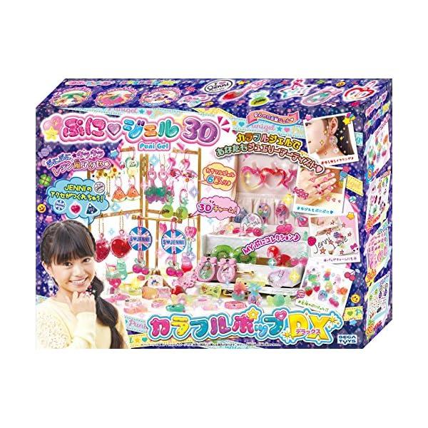 キラデコアート ぷにジェル3D カラフルポップDXの商品画像