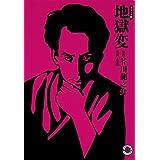 地獄変 (ホーム社漫画文庫)
