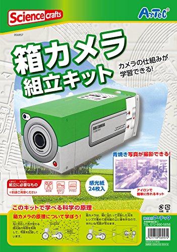 カメラの仕組みが学習できる! 箱カメラ 組立キット