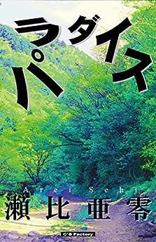 [瀬比亜零]のパラダイス 千と花子