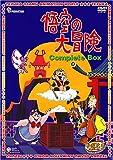 悟空の大冒険 Complete BOX[DVD]