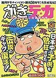 がきデカ(週刊少年チャンピオン創刊50周年! 名作再発見! ! ) (AKITA TOP COMICS WIDE)