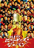 歴史漫才ヒストリーズ・ジャパン コンプリートBOX[DVD]
