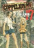 COPPELION(17) (ヤングマガジンコミックス)