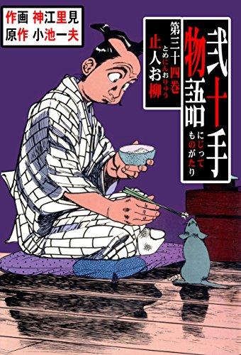 弐十手物語34 止人お柳