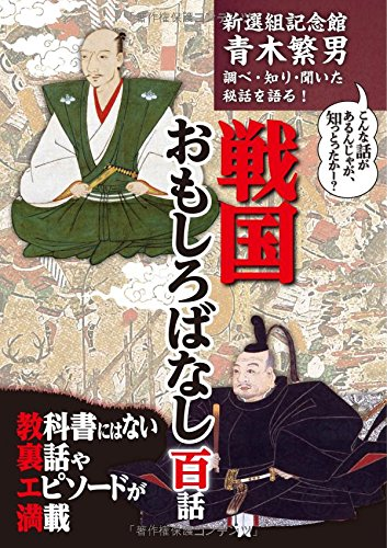 新選組記念館青木繁男調べ・知り・聞いた秘話を語る! 戦国おもしろばなし 百話の詳細を見る