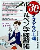 30日でみるみる上達ボールペン字練習帳 (ブティック・ムック No. 547)