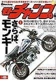 モト・チャンプ 2017年6月号 (Moto-Champ)