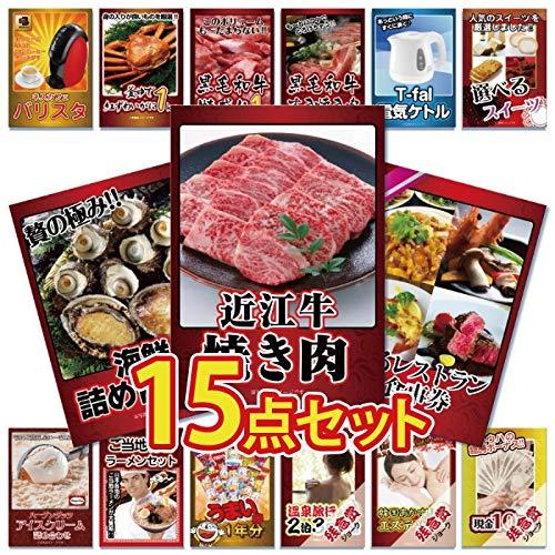 景品セット 15点 …近江牛肉 焼き肉用切り落とし 500g、選べるレストランペア食事券、豪華海鮮詰め合わせ、バリスタ、黒毛和牛肉 他
