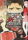 世にも奇妙な物語 マガジンコミックス編 / 志水 アキ のシリーズ情報を見る