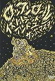 ロックンロール イズ ノットデッド、アンド ユー(初回限定盤)[DVD]