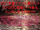 2017年夏アニメ&春アニメでTOEIC英語1〜4巻&ツンデレ英会話セット(はじめてのギャル、ようこそ実力至上主義の教室へ、ナイツ&マジック、賭ケグルイ、天使の3P!、メイドインアビス、僕のヒーローアカデミア、Re:CREATORS、進撃の巨人、サクラクエスト、サクラダリセット、冴えカノ、夏目、ベルセルク、ロクでなし、エロマンガ先生、すかすか、ゼロの書、信長の忍び、アリスと蔵六、つぐもも、FAG、 ...
