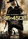 決断の45口径 [DVD]