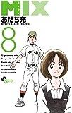 MIX (8) (ゲッサン少年サンデーコミックス)