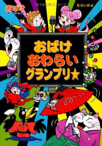 おばけマンション24 おばけおわらいグランプリ☆ (ポプラ社の新・小さな童話)の詳細を見る