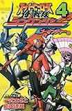スーパーヒーローズ(4) 侍戦隊シンケンジャー&ゴーオンジャー編 (講談社コミックスボンボン)