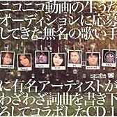 ニコニコ動画の生うたオーディションに応募してきた無名の歌い手に有名アーティストがわざわざ詞曲を書き下ろしてコラボしたCD Vol.1