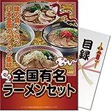 二次会・ゴルフコンペ・ビンゴ景品 パネもく! 全国有名ラーメン10食セット(目録・A4パネル付)