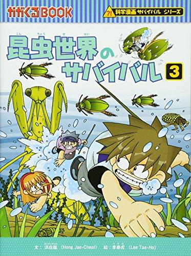 昆虫世界のサバイバル 3 (かがくるBOOK―科学漫画サバイバルシリーズ)の詳細を見る