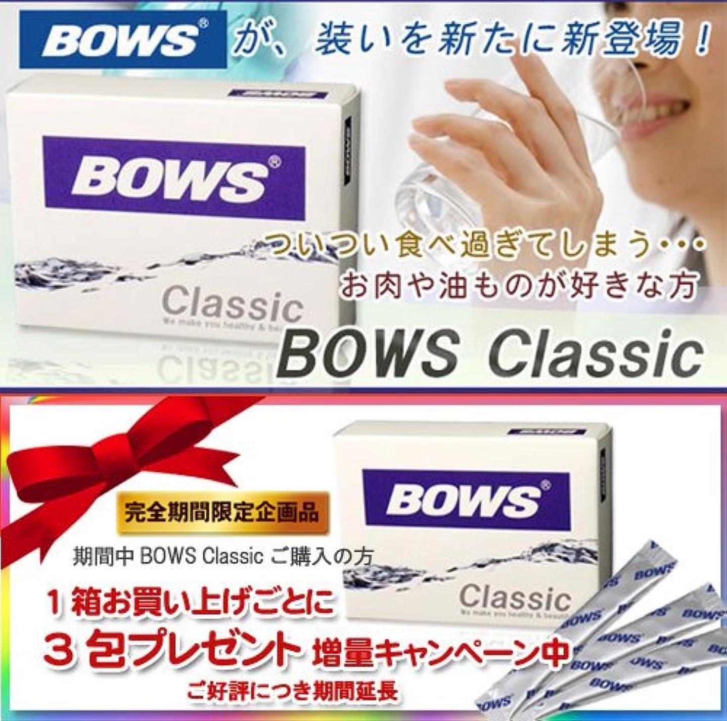 自発味付け購入BOWS Classic (ボウス クラシック)  30包+3包増量版 3個セット