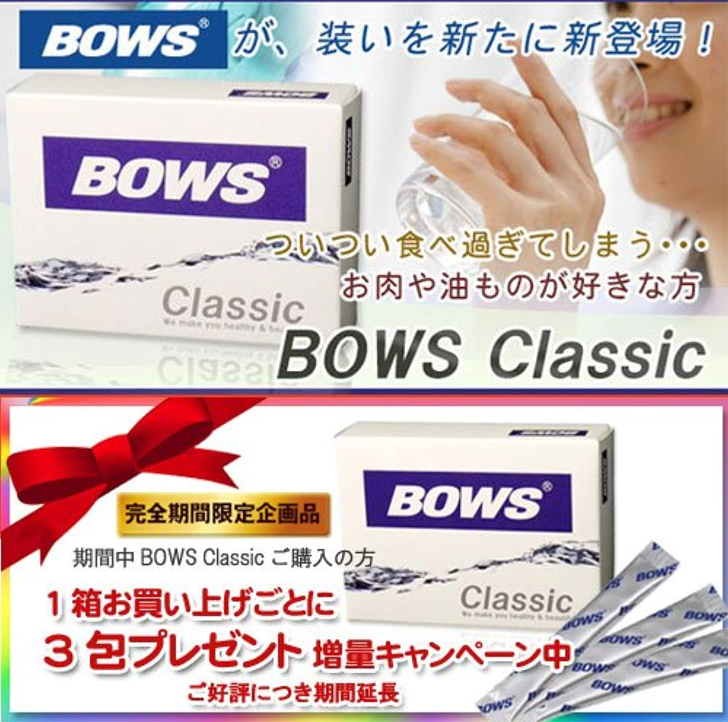 デコレーションアーサーコナンドイルトリクルBOWS Classic (ボウス クラシック)  30包+3包増量版 3個セット