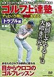 DVD>ゴルフ上達塾 アッという間に100を切る!   トラブル編 (<DVD>)