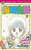 指輪物語(1) (なかよしコミックス)