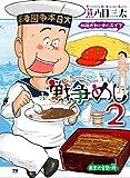戦争めし2(ヤングチャンピオン・コミックス)
