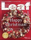 Leaf (リーフ)2015年01月号 画像