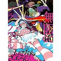 無限∞ブランノワール(完全生産限定盤)(DVD付)
