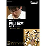 プロフェッショナル 仕事の流儀  囲碁棋士 井山裕太の仕事  盤上の宇宙、独創の一手 [DVD]