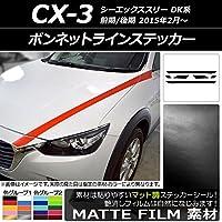 AP ボンネットラインステッカー マット調 マツダ CX-3 DK系 前期/後期 2015年02月~ ブルー AP-CFMT3168-BL 入数:1セット(6枚)