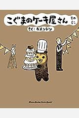 こぐまのケーキ屋さん そのに(2) (ゲッサン少年サンデーコミックス) Kindle版