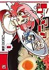 ら~マニア (1) (IDコミックス 4コマKINGSぱれっとコミックス)