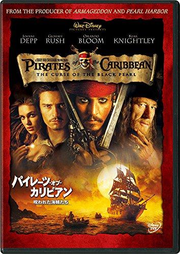 パイレーツ・オブ・カリビアン/呪われた海賊たち(期間限定) [DVD]