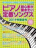 ピアノ初心者が弾きたい定番ソングス 2019年春夏号 (シンコー・ミュージックMOOK)