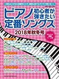 ピアノ初心者が弾きたい定番ソングス 2018年秋冬号 (シンコー・ミュージックMOOK)