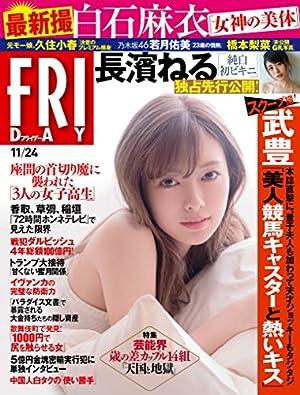 FRIDAY (フライデー) 2017年11月24日号 [雑誌] FRIDAY