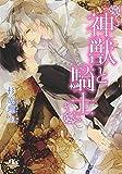 神獣と騎士 (幻冬舎ルチル文庫)