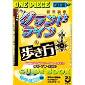 『ONE PIECE』研究読本 グランドラインの歩き方