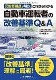 元監督署長が解説 これならわかる自動車運転者の改善基準Q&A