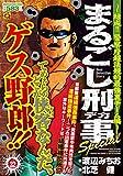 まるごし刑事 Special (32) 結成!! 警察庁超法規的最強裏チーム編 (マンサンQコミックス)