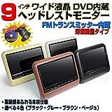 新品 DVD内蔵4色選択可能,角度調整可能,9インチWSVGA高画質ヘッドレストモニター(黒)